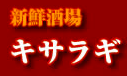 メニュー | 新鮮酒場キサラギ(創作料理・居酒屋)|石川県金沢市