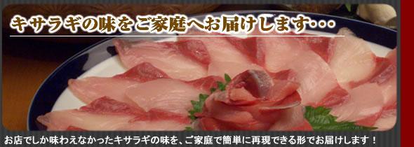 kisaragi_header